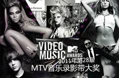 2011年MTV音乐录影带大奖